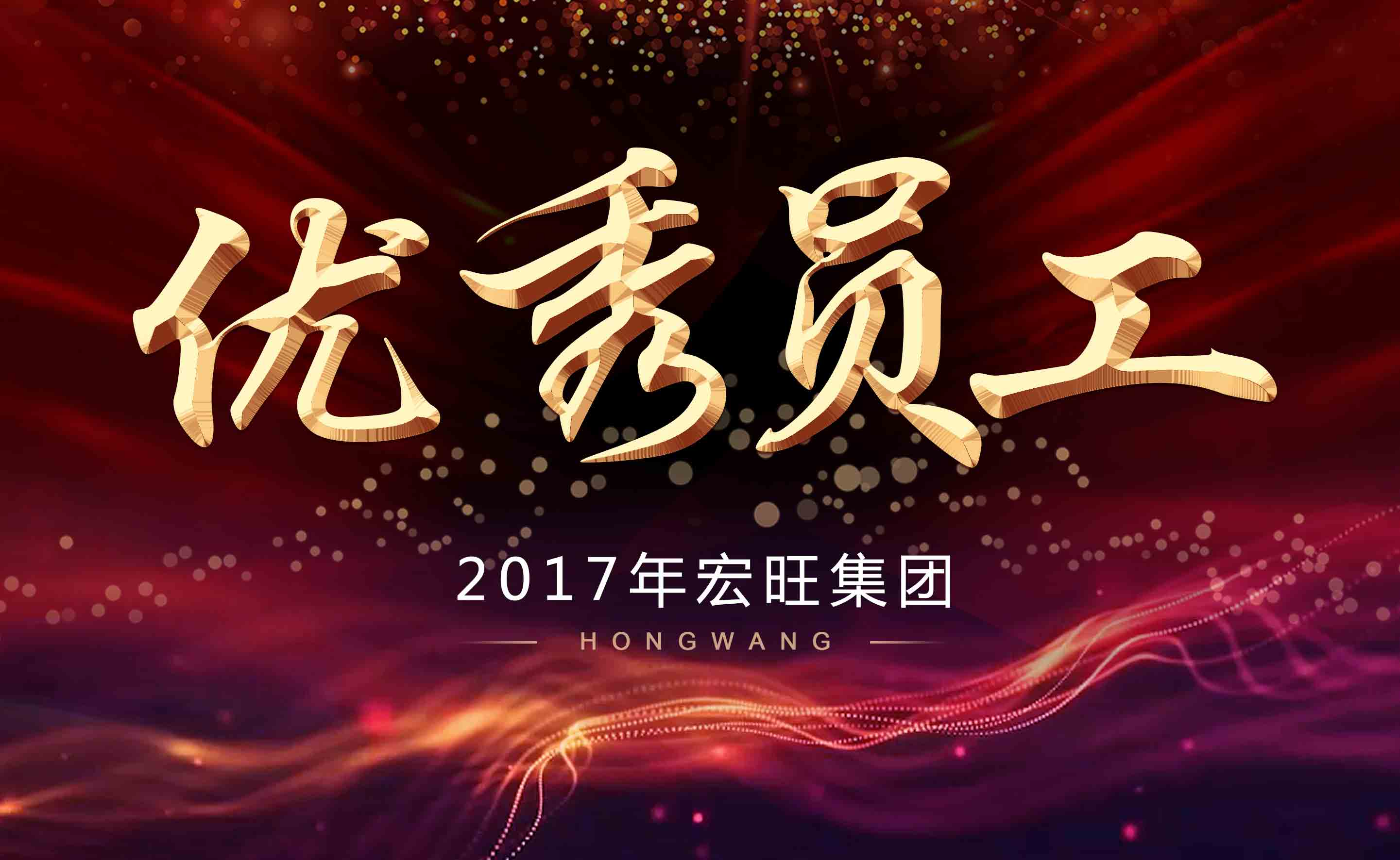 2017年雷竞技官网集团优秀员工