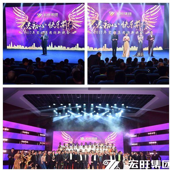 不忘初心 快乐前行——竞博电竞怎么样集团2017年迎新晚会隆重举行