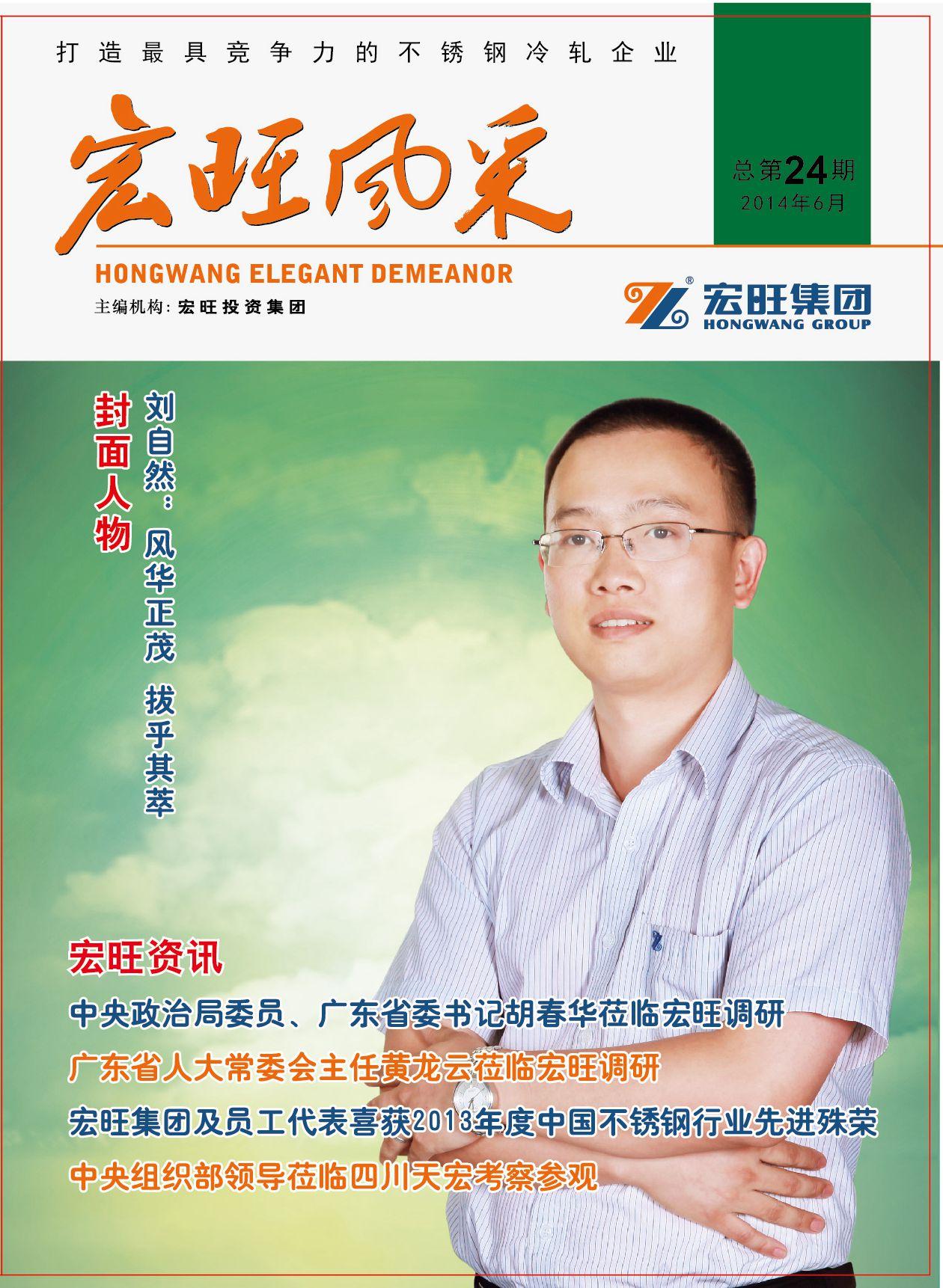 雷竞技官网风采第24期