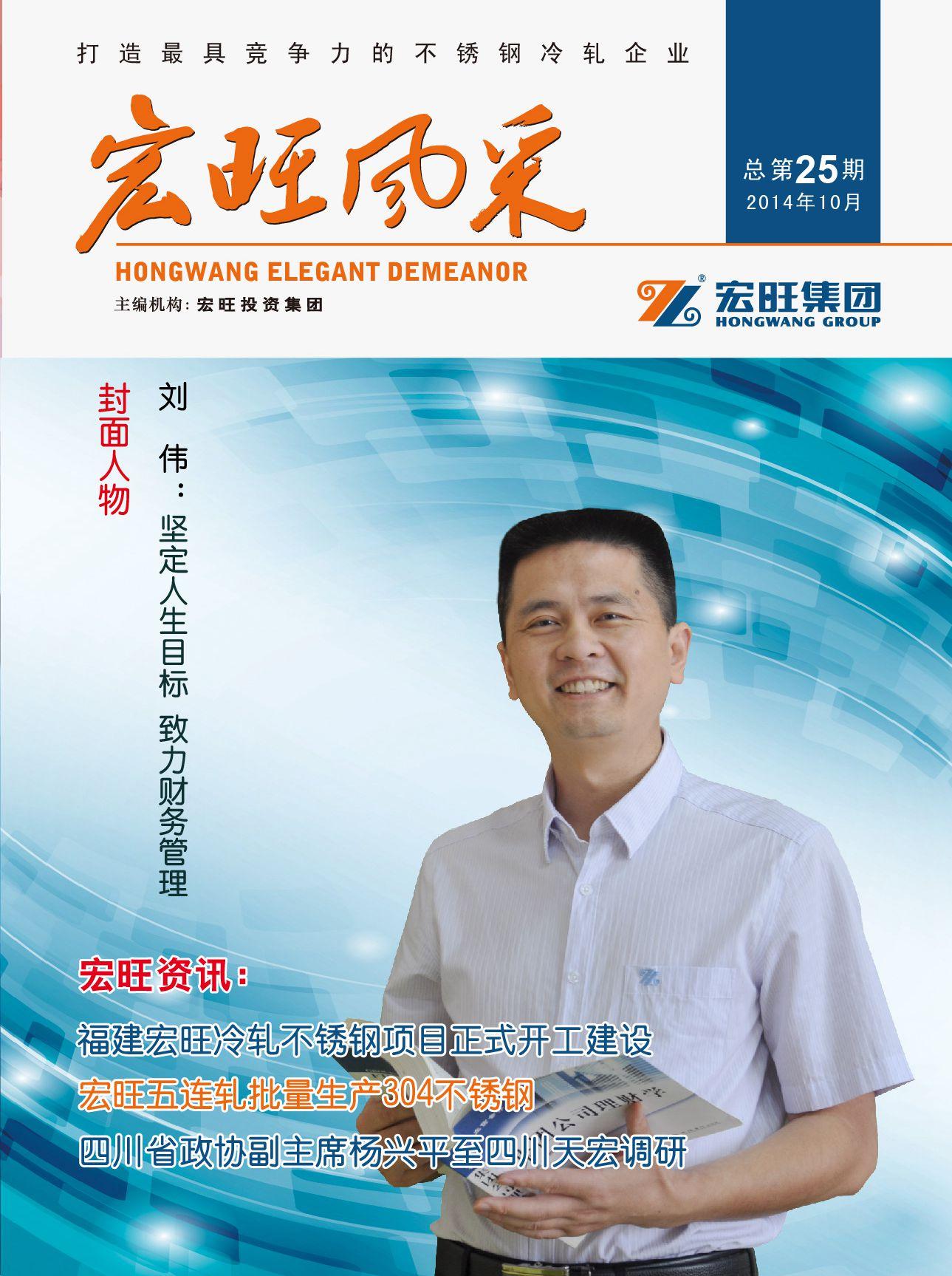 雷竞技官网风采第25期