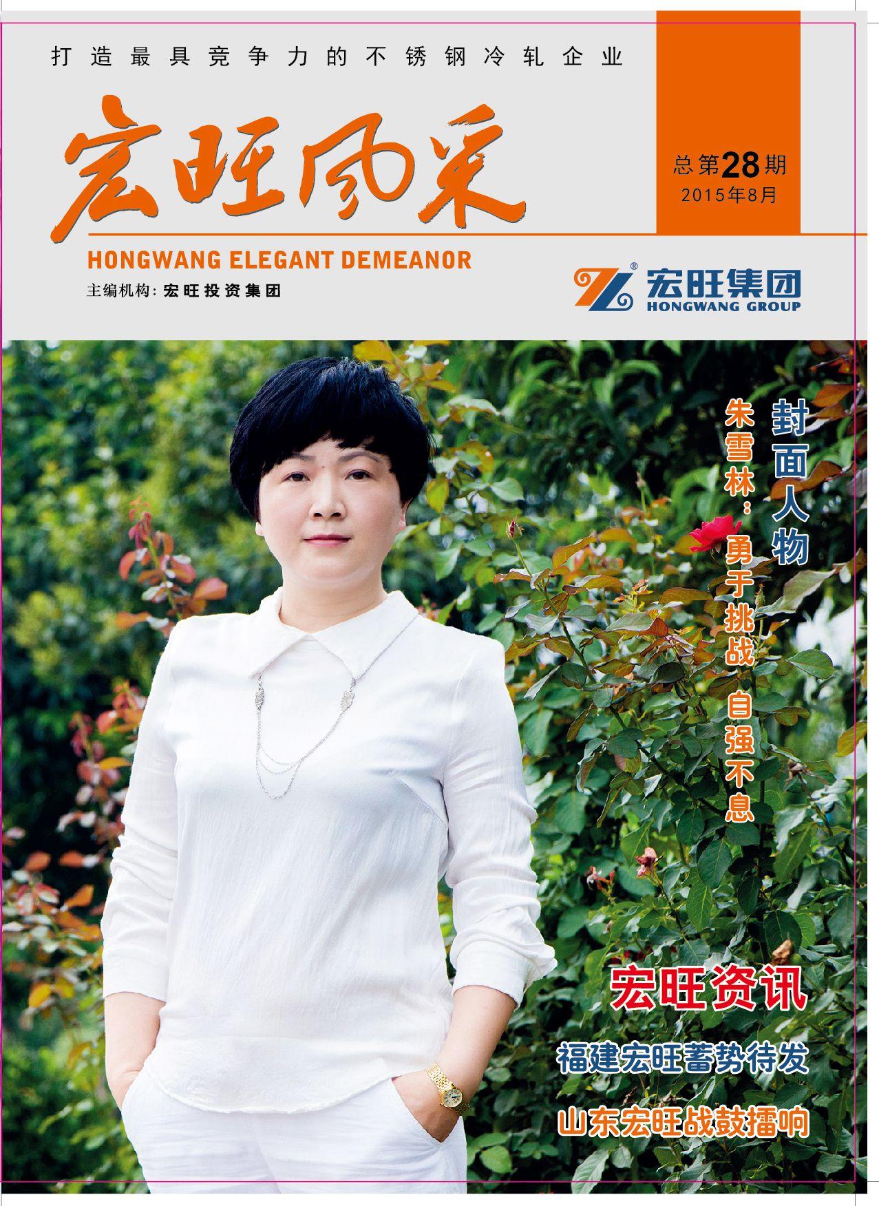 雷竞技官网风采第28期