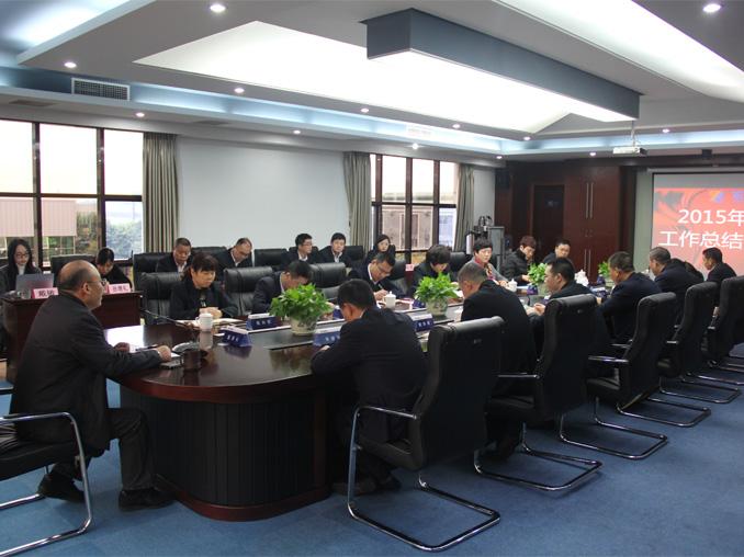 雷竞技官网集团2015年度工作总结会议胜利召开