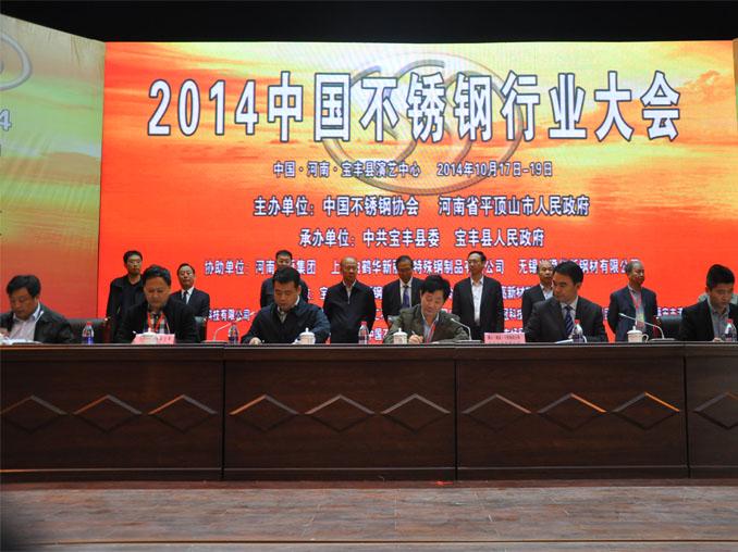 2014年中国不锈钢行业大会胜利召开