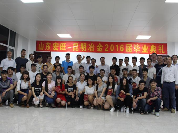 雷竞技官网集团举行2016届毕业典礼暨毕业证颁发仪式