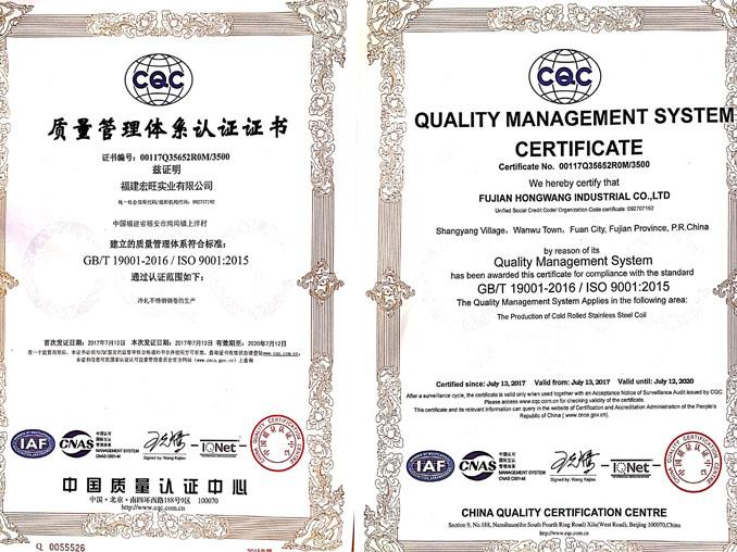 力促内部管理与产品品质迈向新台阶——热烈祝贺福建竞博电竞怎么样通过中国质量认证中心ISO9001和ISO14001双认证