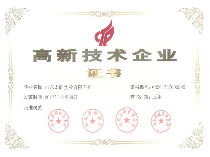 """热烈祝贺山东雷竞技官网荣获国家""""高新技术企业""""称号"""
