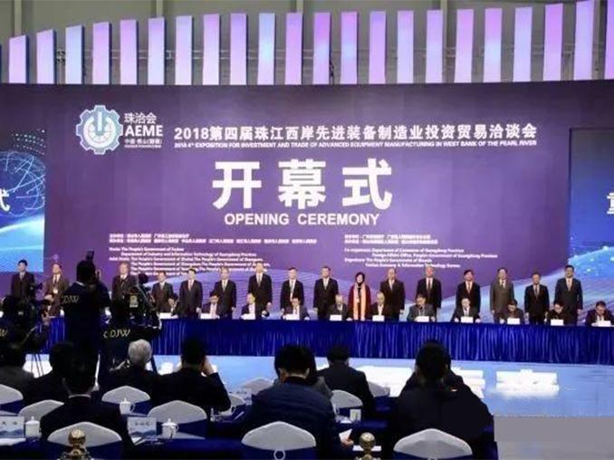 雷竞技官网集团参加第四届珠江西岸先进装备制造业投资贸易洽谈会
