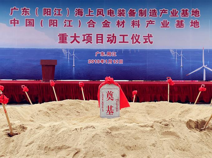 广东省省长马兴瑞调研阳江两大产业基地相关项目