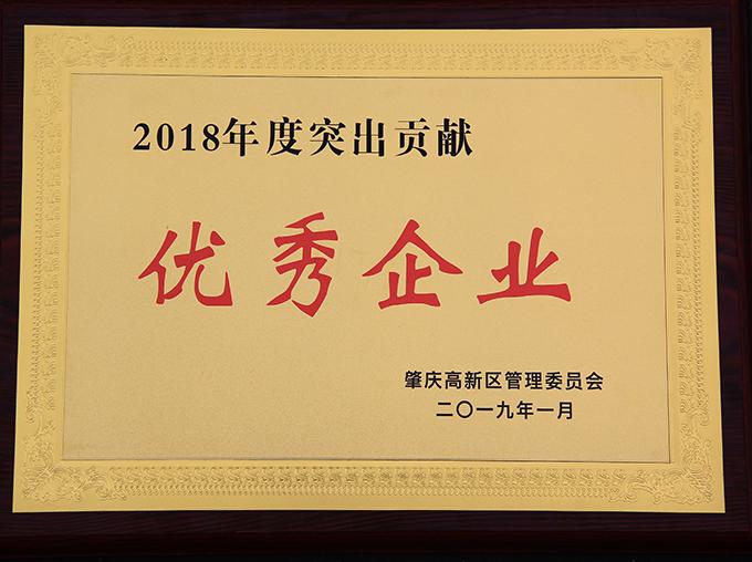"""喜讯!肇庆雷竞技官网荣获高新区""""优秀企业""""表彰!"""