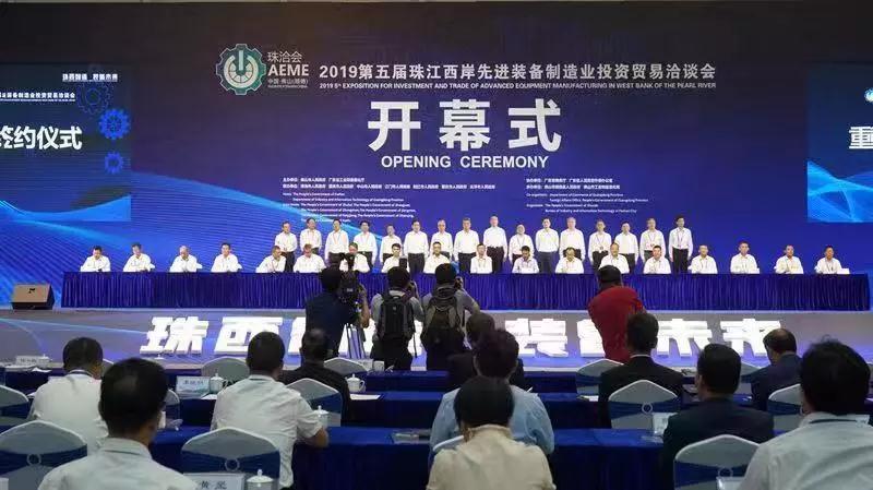 宏旺集团参加第五届珠江西岸先进装备制造业投资贸易洽谈会
