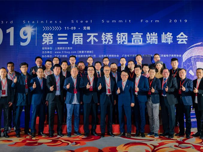 雷竞技官网集团受邀参加2019第三届中国不锈钢高端峰会