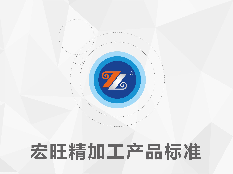 雷竞技官网精加工产品标准官宣!