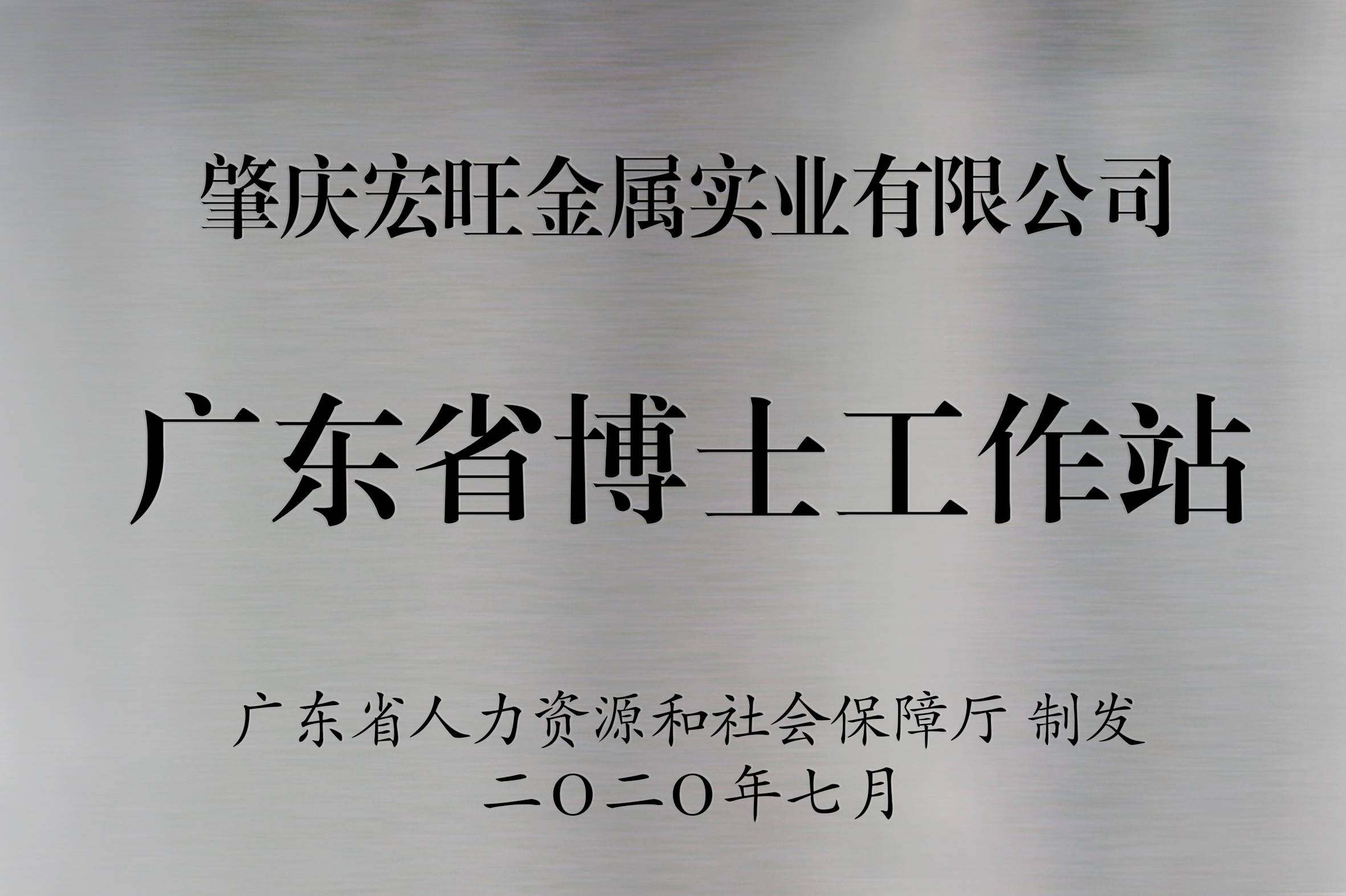 肇庆雷竞技官网获批设立广东省博士工作站